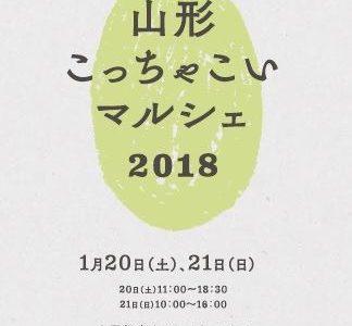 「山形こっちゃこいマルシェ2018」1/20-21@上野桜木