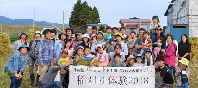 秋の大収穫まつり2018~稲刈り編~