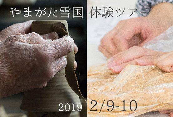 やまがた雪国体験ツアー2/9-10
